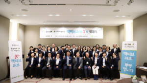 GS샵, 시니어봉사단 '액티브러브' 발대식 개최