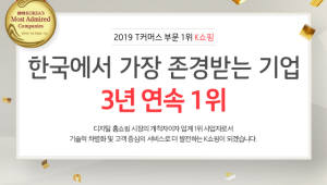 KTH, '한국에서 가장 존경받는 기업' T커머스 부문 1위 수상