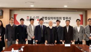 홈앤쇼핑, '준법심의위원회' 발족