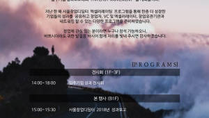 서울창업디딤터, 27일 입주기업 성과보고대회 개최