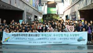 국립광주과학관, 내달 1~15일 홍보소통단 '루체스타 3기' 모집