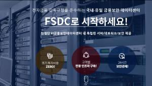 제노솔루션 '클라우드+포터블브랜치' 혁신 모델로 시장 평정