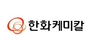{htmlspecialchars(한화케미칼, 지난해 영업이익 3543억원...전년대비 53% 감소)}