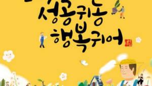 {htmlspecialchars('성공귀농 행복귀어 박람회' 관람객 대상 경품 이벤트)}