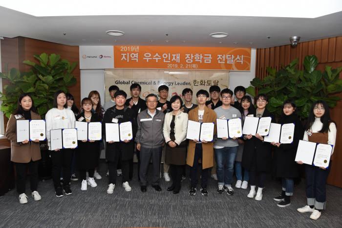 한화토탈은 충남 대산공장에서 2019 년 우수인재 장학금 전달식을 개최, 대학에 진학한 서산지역 우수 학생들에게 장학증서를 전달했다.