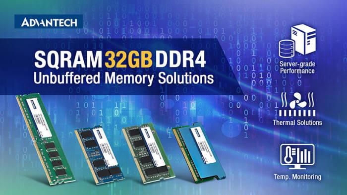 어드밴텍, 고성능 산업용 언버퍼드 메모리 'SQRAM DDR4 32GB' 출시