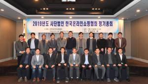 한국온라인쇼핑협회, 정기총회 개최...변광윤 협회장 재선임