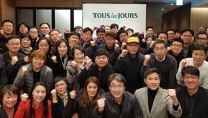 CJ푸드빌 뚜레쥬르, 가맹점주와 소통 워크숍 개최