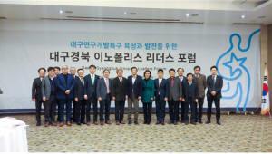 대구연구개발특구본부, 20일 제4회 이노폴리스 리더스 포럼 개최