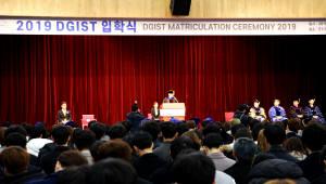DGIST, 22일 2019학년도 입학식 개최