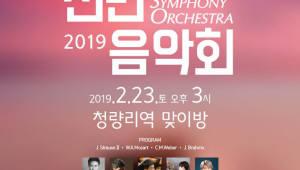 코레일, 23일 청량리역에서 신년음악회 개최