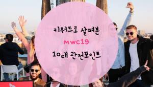 MWC19, 10대 관전 포인트