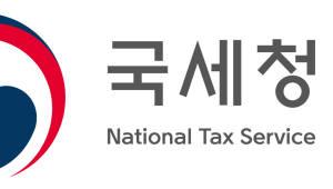 """국세청 """"2018년 12월 결산법인, 4월 1일까지 법인세 신고하세요"""""""