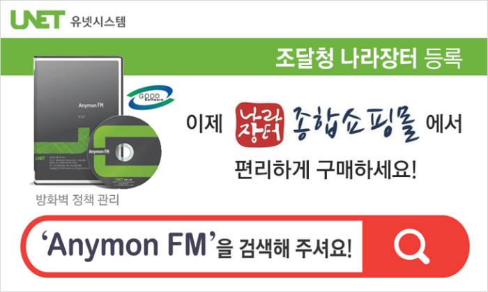 유넷시스템, 나라장터에 방화벽정책관리 솔루션 '애니몬FM' 등록