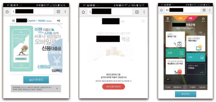 악성 앱 유포를 위해 제작된 모바일 피싱사이트 (제공: 금융보안원)