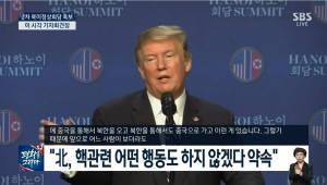 """트럼프, """"비핵화 대가 경제 지원 제시했지만 결렬"""""""