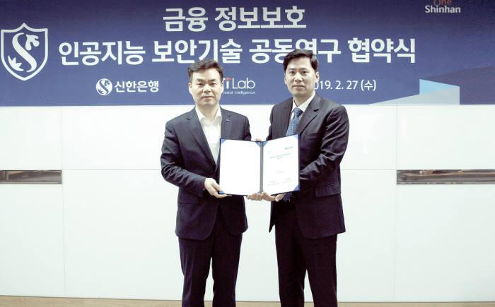 서호완 신한은행 정보보호본부 상무(왼쪽)와 조홍연 씨티아이랩 대표가 협약 후 기념촬영했다.