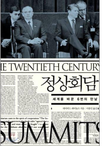 [대한민국희망프로젝트]<601>정상회담