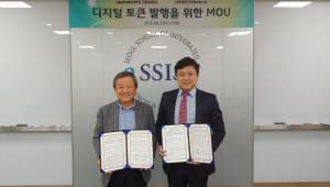 국제전기자동차엑스포-서울과학종합대학원 크립토 MBA, 공동협력…올 5월 디지털토큰 발행