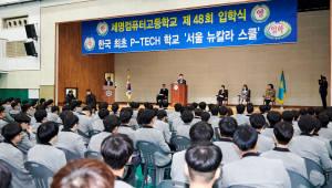 IBM 국내 첫 P-테크 학교 '서울 뉴칼라 스쿨' 개교