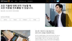 SAP 컨커, 재무팀 추천 이벤트·홈페이지 개편 실시
