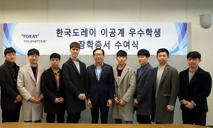 한국도레이과학진흥재단 관계자와 학생들이 2019학년도 1학기 한국도레이 장학증서 수여식을 가졌다.