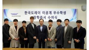 한국도레이과학진흥재단, 이공계 대학생 장학금 지원