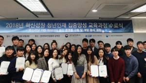 SW산업협회, 빅데이터·드론 청년인재 과정 수료식 개최