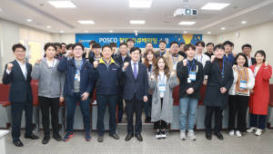 포스코, '창업 인큐베이팅 스쿨' 개설…청년 창업 돕는다