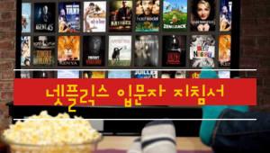 [카드뉴스]넷플릭스 입문자 지침서