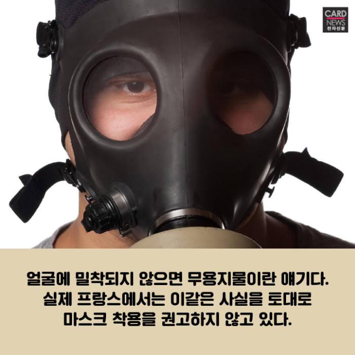 [카드뉴스]미세먼지 가득한 잿빛 봄, 마스크가 우릴 지켜줄까