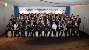 KAIST, 제 18기 KCAMP 입학식 개최…융합형 리더 양성 과정