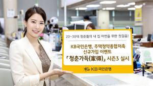KB국민은행, 주택청약종합저축 신규가입 이벤트