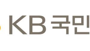 KB국민은행, 비대면 펀드 보험 서비스 전면 개편