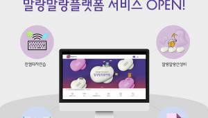 한컴, 오피스 SW 서비스 연계 '말랑말랑플랫폼' 오픈