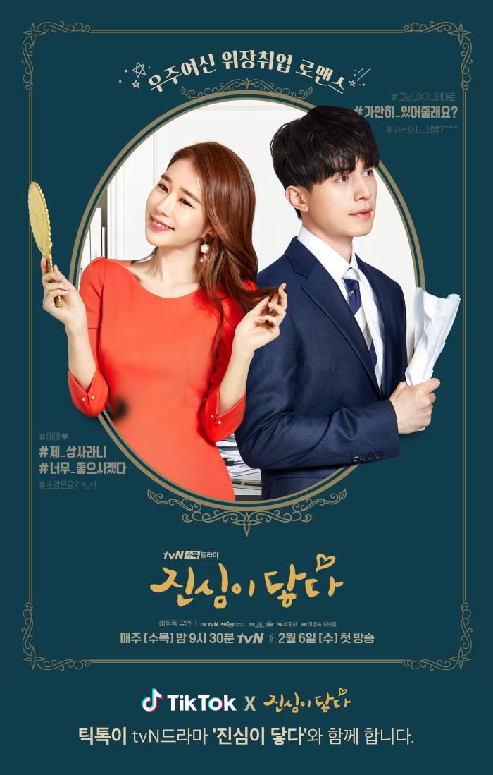 틱톡, tvN 수목드라마 '진심이 닿다' 제작 지원