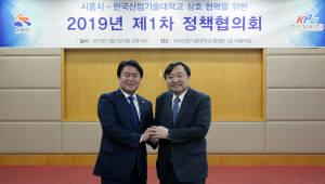 산기대-시흥시, 정책협의회 개최…산·관·학 협력 논의