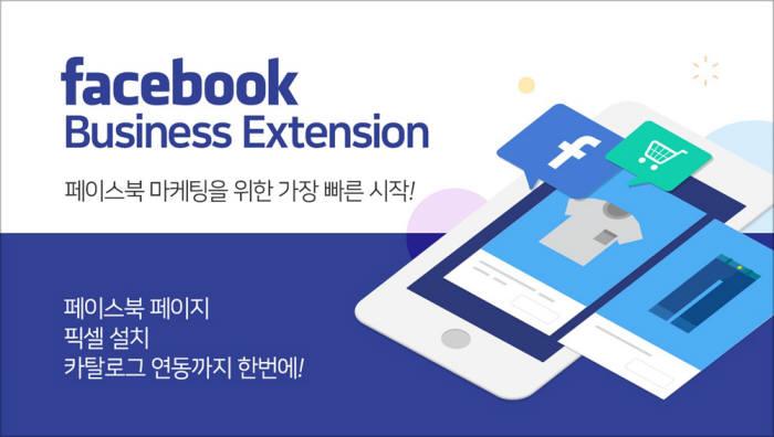 카페24, 페이스북 마케팅 통합 패키지 'FBE' 출시