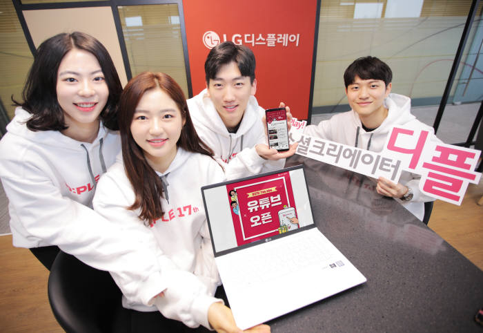 LG디스플레이 공식 대학생 블로그 D군의 디스플레이 운영진들이 유튜브 채널 개설을 알리고 있다. (사진=LG디스플레이)