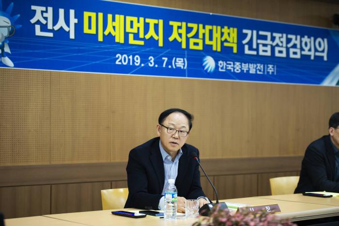 박형구 한국중부발전 사장은 7일 보령발전본부에서 미세먼지 긴급 대책회의를 열고 추가적인 미세먼지 대책을 논의했다