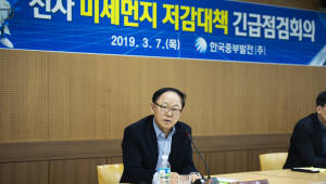 중부발전, 미세먼지 긴급 대책회의 열어