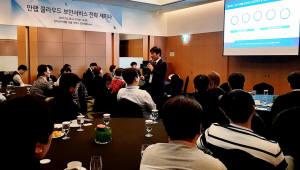안랩, '클라우드 보안서비스 전략 세미나' 연중 개최 한다
