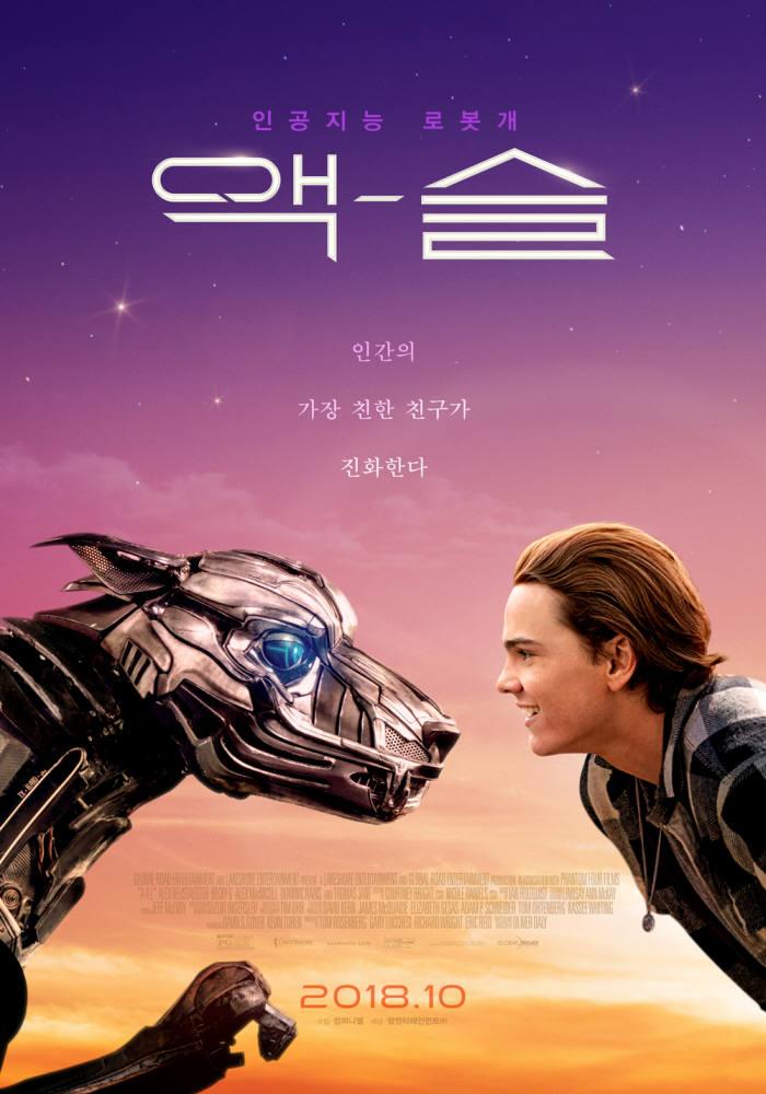 영화 액슬 포스터
