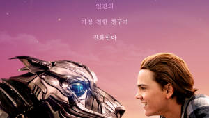 [사이언스인미디어]액슬, 로봇 세상 머지않았다