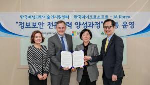 한국MS, 여성과기인지원센터·JA코리아와 정보보안 전문인력 양성