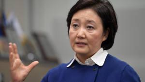 박영선 후보자, 중소기업 부담 최소화하고 신산업 육성