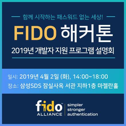 FIDO 얼라이언스, 'FIDO 해커톤 설명회' 연다