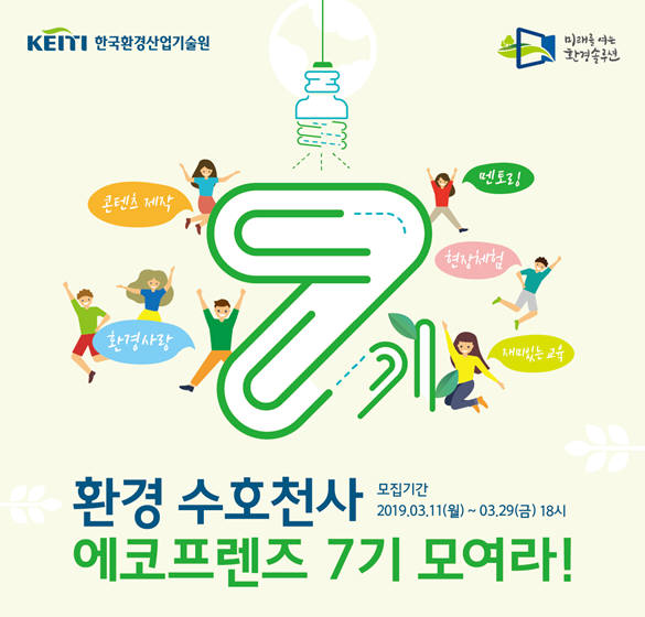 한국환경산업기술원 에코프렌즈 서포터즈 7기 모집공고. [자료:한국환경산업기술원]