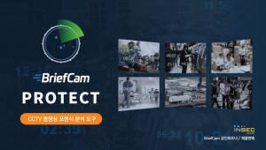 인섹시큐리티, CCTV 영상 분석 플랫폼 '브리프캠' 출시