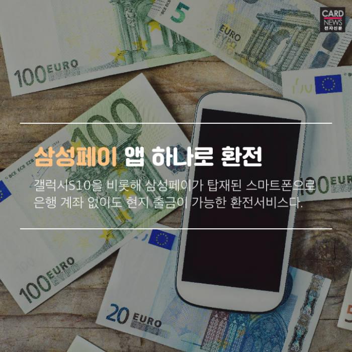 [카드뉴스]계좌 없이도, 해외서 바로 환전한다